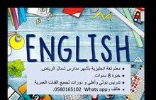 معلم لغة انجليزية مصري في شمال الرياض.