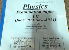 IGCSE O LEVEL Physics past paper june 2005 to nov 2015