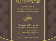 تصميم صور او فيديو لمناسبات الافراح بسعر اقل من السوق فقط 1 ريال