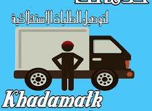 مطلوب عدد 2 سائق بسياره لشركة توصيل طلبات استهلاكيه