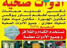 ابو عبدالله فني صحي 51777352