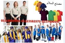 مصنع السلام للملابس(تصنيع لحساب الغير)جميع انواع اليونيفورمUniforms factory in cairo