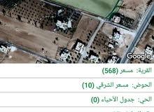 أرض للبيع بالكرك أراضي القصر مساحه 11 دونم و 595 متر
