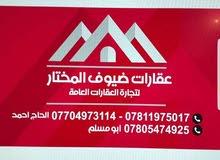 شقه للايجار في الجزائر العباسيه