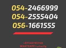 ارقام مميز اتصالات