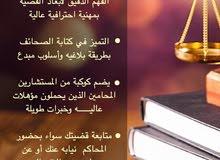 مكتب محاماة واستشارات قانونية