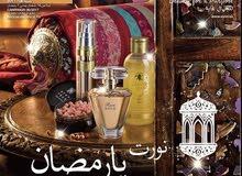 منتجات و عروض رائعة لشهر رمضان من افون العربية للتجميل