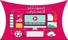 تصميم فيديوات جذابة للخواص و الشركات