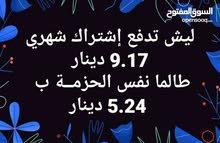 خط امنيه سمارت 4