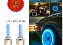 إضاءة LED تركب على بلف عجل السيارة او الدراجة دينارين الطقم