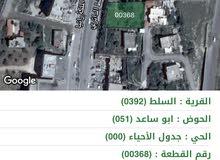 قطعة ارض تجاري للبيع، حوض ابو ساعد 933 متر مربع