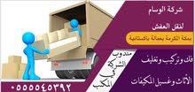 نقل عفش في مكة بعمالة باكستانية مدربة