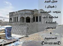 منزل للبيع ( هيكل ) بنزوى - المعيمير مخطط حي السعادة بموقع مناسب وبجانبه بيوت جاهزة