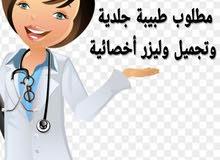 مطلوب طبيبة جلدية أخصائية