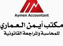 مكتب محاسبة ومراجعة قانونية معتمد لدى مصرف ليبيا المركزي