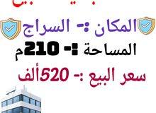 شقة جديدة تشطيب رآقي دور أول في منطقة السراج شارع البغدادي مساحتها 210 م _ للبيع