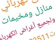فني كهرباء جميع مناطق الكويت