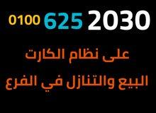 رقمك لسنة 2030 إن شاء الله