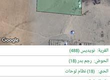 للبيع بداعي السفر قطعة ارض 20 دونم زراعية للبيع في البادية الشمالية