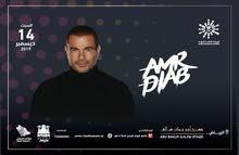 تذاكر حفلة عمرو دياب