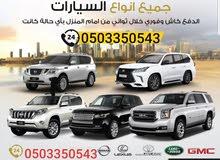 نشتري جميع انواع السيارات في جميع الامارات خدمة 24ساعة