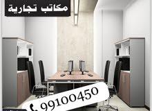 محل ومكتب إيجار بالكويت