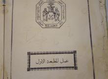 مزامير  ( لزبور )النبي دَاوُدَ الطبعة الاولى باللغة العربية