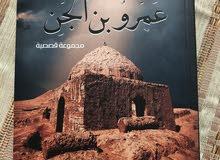 كتاب ضريح عمرو بن الجن