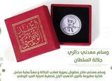 وشاحات ووسامات العيد ااوطني 49 المجيد
