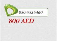 رقم اتصالات واصل  0505556460