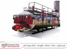بويلرات بخار و أجهزة و معدات و قطع غيار - توريد -تركيب -استشارات - صيانة