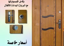 New Doors - Tiles - Floors available for sale