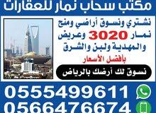 ارض للبيع في نمار 3020