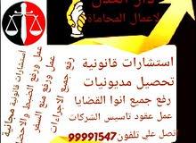 يسر دار العدل لأعمال المحاماة ان يقدم لكم استشارات قانونية مجانا علي مدار الساعة