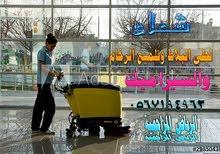 شركة تنظيف بالرياض والدمام 0567194962 شعاع