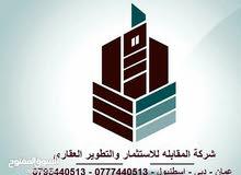 ارض تجاري عمان حوض وادي السلط