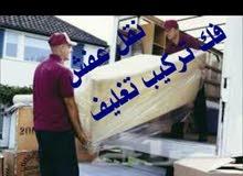 شركة تنظيف ونقل العفش 0598664710