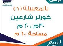 المعبيله السادسه/مستويه كووووورنر عشارعين/