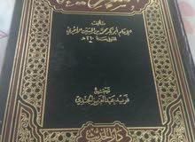كتاب الشريعه مراجعه الأزهر الشريف