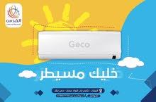 خليك مسيطر عالجو مع مكيفات GECO الأقوى في التوفير