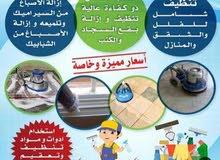 الأفضل لخدمات تنظيف المباني ومكافحة الحشرات