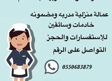 شركة سواعد العربية لإستقدام العمالة المنزلية