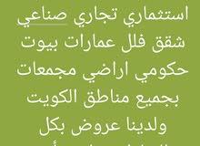 مطلوب  فلل وبيوت وشقق للايجار في عموم مناطق الكويت