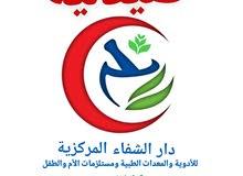 مطلوب صيدلانية للعمل في الفترة الصباحية قصر بن غشير بئر التوتة