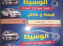 الوسيط لتجاره السيارات قسط وكاش