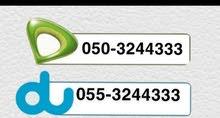 vip phone numbers both Du And Etisalat same number