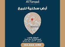 أرض سكنية للبيع في الأنصب/ Land for sale in AlAnsab