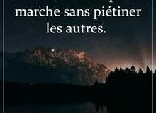 مدرسة أساسيات اللغة الفرنسية :قراءة كتابة و تواصل