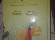 كتب لمدرسين اللغة العربيه و غيرهم 9 كتب وبحالة جيدة اسماء الكتب تحت