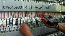 كهربائي منازل كهربجي متجول للصيانة واصلاح اعطال الكهرباء المفاجئي